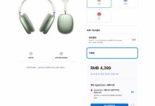 苹果中国上架AirPods Max 售价4399元